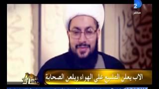 برنامج العاشرة مساء|أب مصرى يعلن تشيعه على الهواء ويسب الصحابة .. وإمام الشيعه هذا هو المستقبل