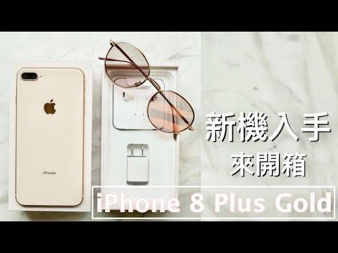 熱騰騰開箱:iPhone 8 Plus unboxing 玩新功能人像攝影