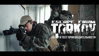 За что так любят Escape From Tarkov? Обзор игры и тест производительности