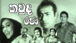 Kawuda Raja කවුද රජා Watch Full movie on www.vod.lk