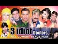 3 IDIOT DOCTORS (FULL DRAMA) IFTIKHAR TAKHUR, NASIR CHINYOTI & KHUSHBOO - BEST PAKISTANI STAGE DRAMA