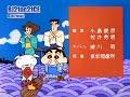 蠟筆小新 片尾曲4 Crayon Shin-chan ED4 (HD) [粵語歌詞]