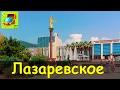 Лазаревское | Парк в Лазаревском | Набережная | Пляж