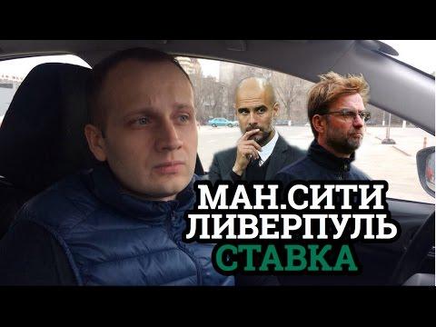 ПРОГНОЗ  ФУТБОЛ  МАНЧЕСТЕР СИТИ-ЛИВЕРПУЛЬ  ВЛОГ #20