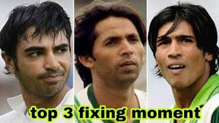 Top 3 fixing moment Pakistan players|Ritik sports moment 🇮🇳