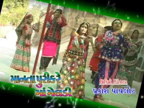 Gujarati Song - Mari Meldi Maa No Rathado Re Aaj Ghughariyu Ghamke Chee - Manta Puri Kare Meldi  Maa video