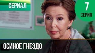 ▶️ Осиное гнездо 7 серия - Мелодрама | Русские мелодрамы