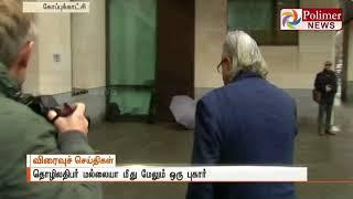விஜய் மல்லையா தனது லண்டன் வங்கி கணக்கில் இருந்து சுவிட்சர்லாந்து வங்கிக்கு ரூ.170கோடியை மாற்றினார்