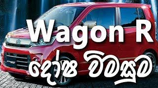 Suzuki WagonR faults sinhala explanation