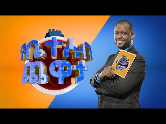 Yebeteseb Chewata Season 5 EP 21