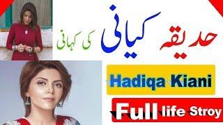 download lagu Life Story Of Hadiqa Kiani The Biography In English gratis