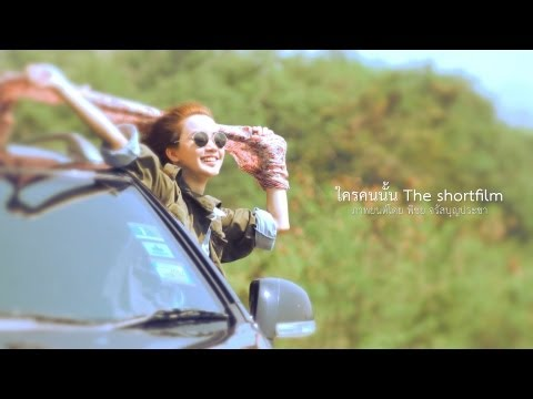 "Bedroom Audio - ""ใครคนนั้น The shortfilm"" (Official Motion Picture)"