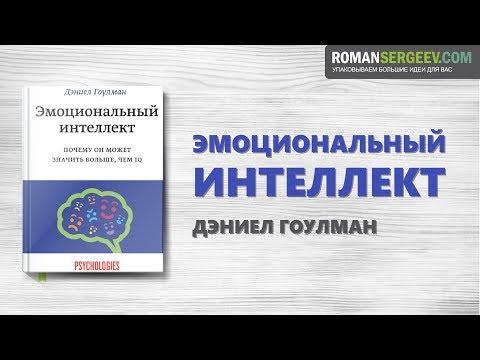 Дэниел Гоулман. «Эмоциональный интеллект. Почему он может значить больше, чем IQ» | Саммари