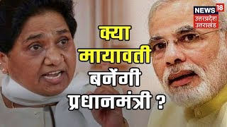 Maha Bahas | After SP Indicates It's Open To BSP's 'Mayawati For PM' Pitch