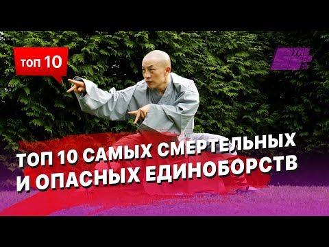 ТОП 10 самых смертельных и опасных единоборств