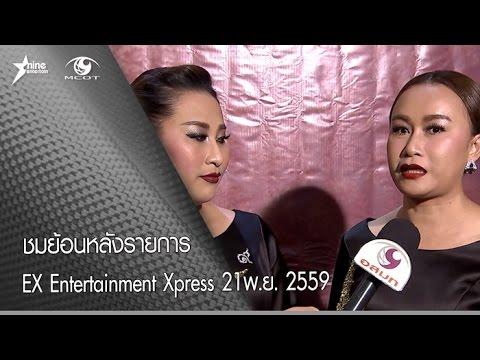 ชมย้อนหลังรายการ EX Entertainment Xpress 21 พ.ย.2559