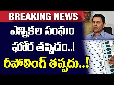 Breaking News : ఎన్నికల సంఘo  ఘోర తప్పిదం రీపోలింగ్ తప్పదు | Telangana Elections 2018