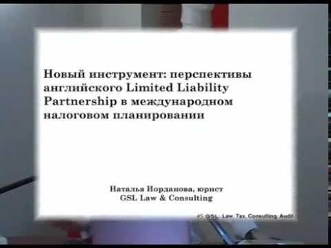 Английское LLP: перспективы limited liability partnership в международном налоговом планировании.