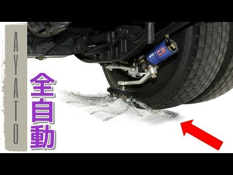 雪道を走るトラックの 知られざる機能【全自動式チェーン】
