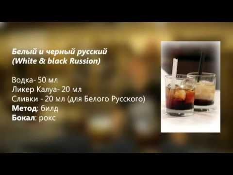 Коктейль Черный Русский и Белый Русский Black Russion White Russion рецепт от Cbar-PROJECT