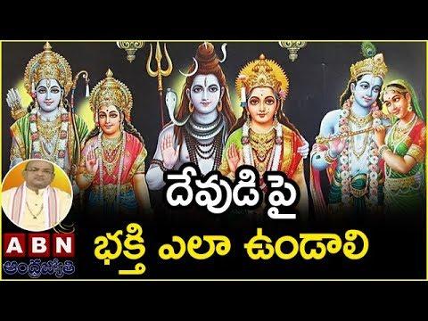 Garikapati Narasimha Rao About Bhakti | Nava Jeevana Vedam | Episode 1244 | ABN Telugu