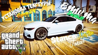 ГТА 5/GTA V - Установка модов BMW m4 F82 WideBody (Tuning)/GTA V BMW m4 Stance Nation Teaser