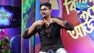Bijoy Eid Adda Episode 07