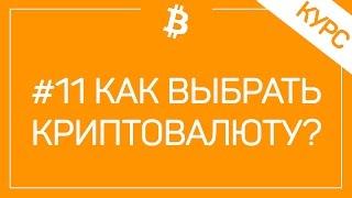 # 11 ТОП 10 Критериев Отбора Перспективных Криптовалют! Какую Криптовалюту Купить в 2017 Году?
