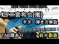 虹/二宮和也(嵐)ギター弾き方【TAB譜】指弾きアルペジオ解説