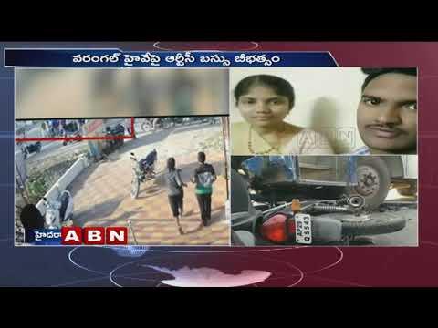 వరంగల్ హైవే పై ఆర్టీసీ బస్సు బీభత్సం, దంపతుల బలి | Bus Rams into Vehicles | ABN Telugu