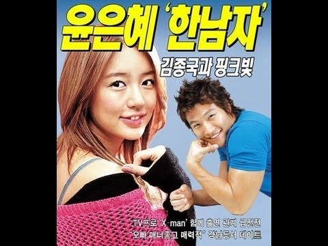 Yoon Eun Hye 윤은혜-Kim Jong Kook 김종국 [Saying You Love Me] Interview & BTS 2006 (Eng)