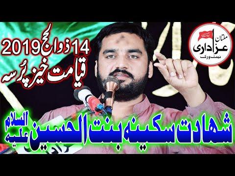 Zakir Waseem Abbas Baloch I Majlis 14 Zilhaj 2019 I YadGar Masiab I Shahadat  E Bibi Sakina s.a