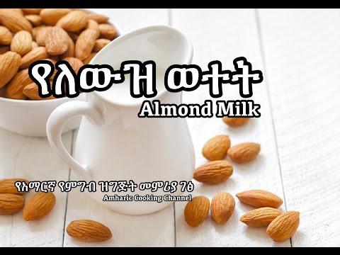 Almond Milk - Amharic Recipes