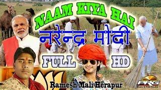 SUPER Rajasthani MODI Song NAAM KYA HAI NARENDRA MODI Ramesh Mali Herapur HD VIDEO