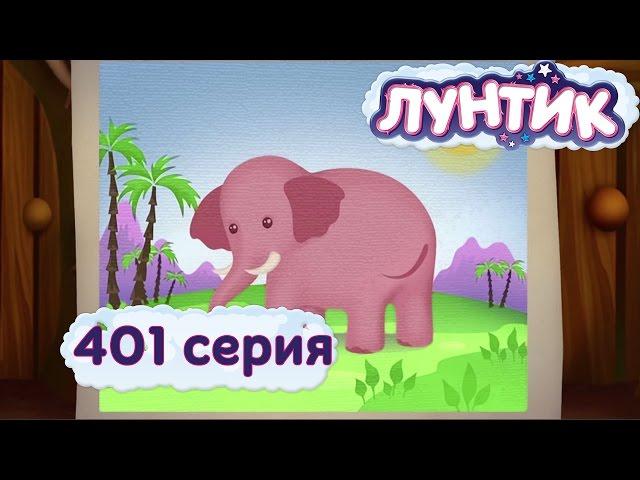 Лунтик - Новые серии - 401 серия. Позвать слона в гости