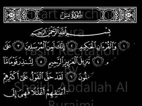 Most Beautiful Heart Toucing Quran Recitation By Abdallah Al Buraimi (sura Yasin) video