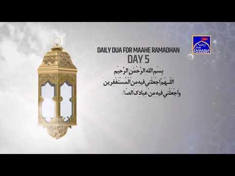 5th Daily Dua Mahe Ramadhan 2019