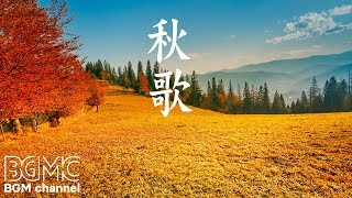 Easy Listening Piano Autumn Leaves - Light Music for Sleep, Stress Relief