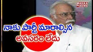 Ashok Gajapathi Raju Says No Need To Change TDP Party  | Vijayanagaram