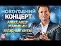 НОВОГОДНИЙ КОНЦЕРТ АЛЕКСАНДР МАЛИНИН ЗВЁЗДНЫЕ ХИТЫ mp3