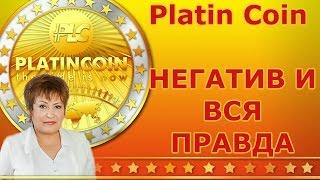 Platin Coin. НЕГАТИВ И ВСЯ ПРАВДА ПЛАТИНКОИН PLC GROUP. Платинкоин ОТЗЫВЫ