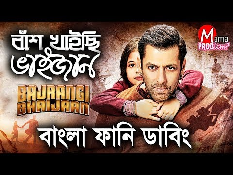 Bash Khaisi Bhaijan|Bangla Funny Dubbing|Mama Problem|Bangla Funny Video thumbnail