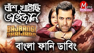 Bash Khaisi Bhaijan|Bangla Funny Dubbing|Mama Problem|Bangla Funny Video