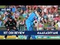 #NZvIND: #INDIA Decimate New Zealand At Napier: #AakashVani