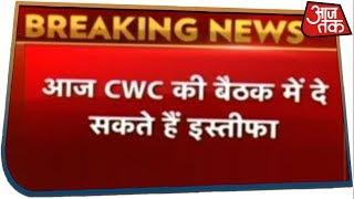 CWC Meeting LIVE: बैठक में इस्तीफे पर अड़े राहुल गांधी, मनाने में जुटे सोनिया और मनमोहन