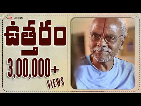 Uttaram | Latest Telugu Short Film 2018 | LB Sriram He'ART' Films