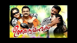 Malayalam Full Movie 2016 New Releases Jayasurya # Latest Movies # Malayalam Action Movies Full