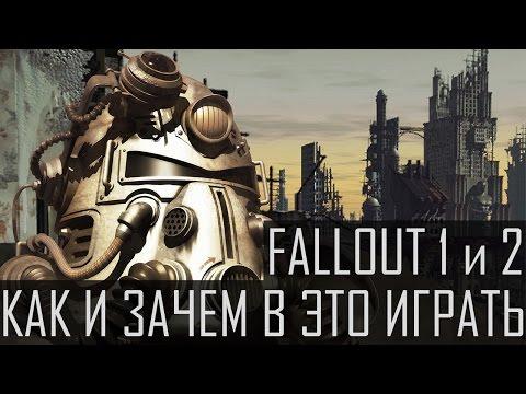Fallout 1 и 2 | КАК И ЗАЧЕМ В ЭТО ИГРАТЬ