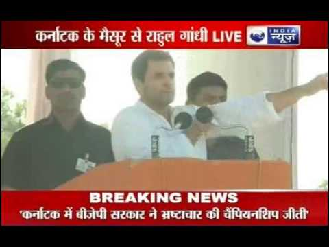 Rahul Gandhi: Corruption Trophy won by BJP
