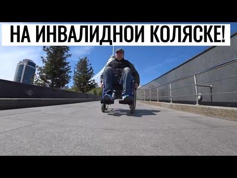 ДО ПАРЛАМЕНТА НА ИНВАЛИДНОЙ КОЛЯСКЕ  Астана Казахстан / Танирберген Бердонгар